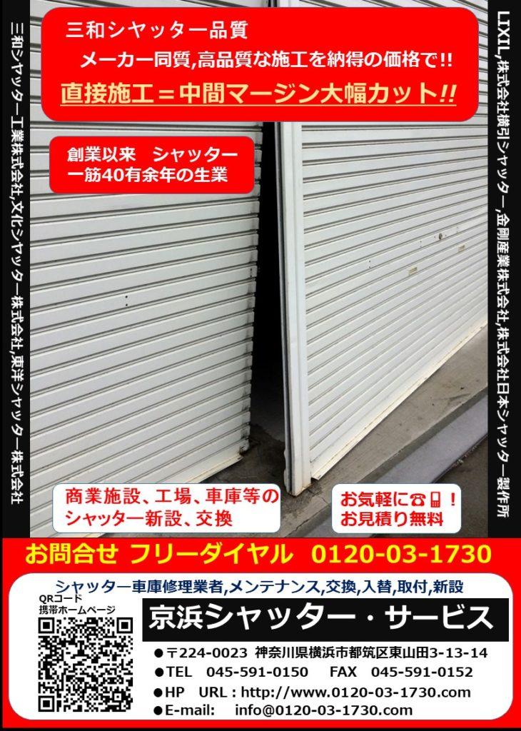 京浜シャッターは三和シャッター等同質直接施工
