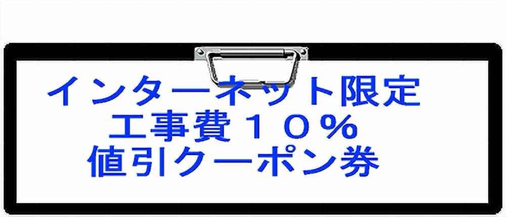 10%値引きクーポン券